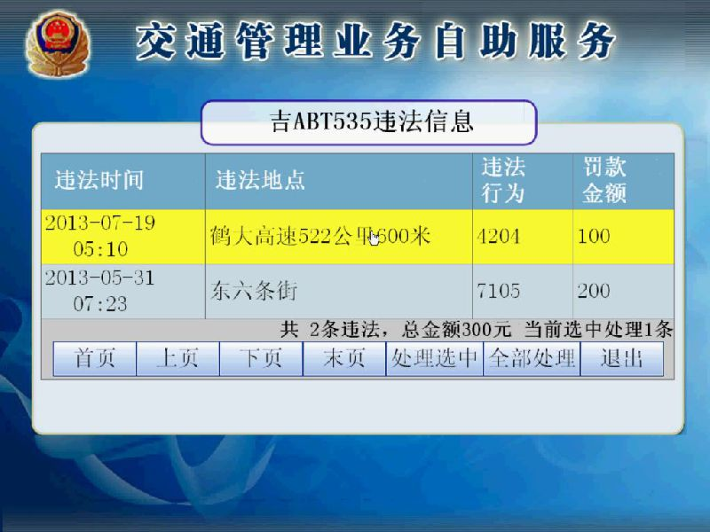 浦东新区新增8处交通违法自助处理赏罚点 仅供电子警员违法处理赏罚