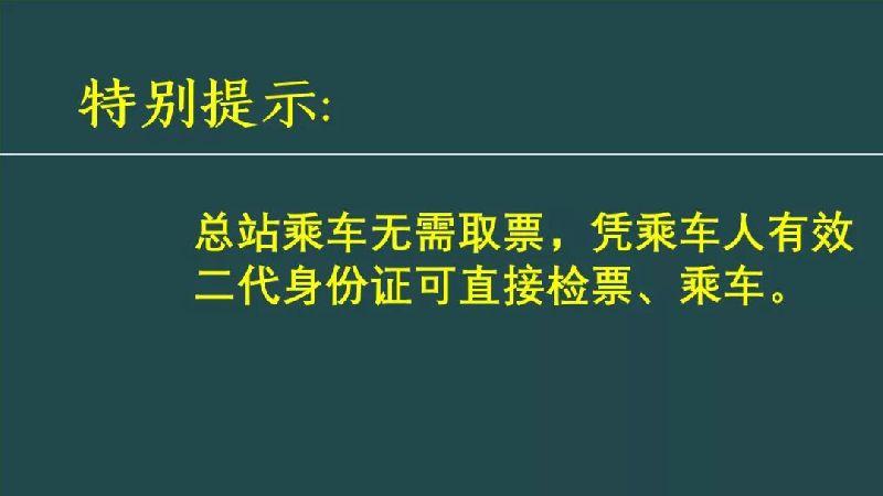 上海长途客运总站开售发售端午小长假汽车票