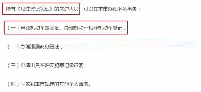 上海学车需要居住证吗?没有居住证怎么办?插图