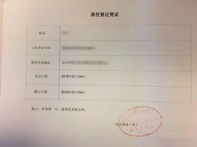 上海学车需要居住证吗?没有居住证怎么办?插图(2)