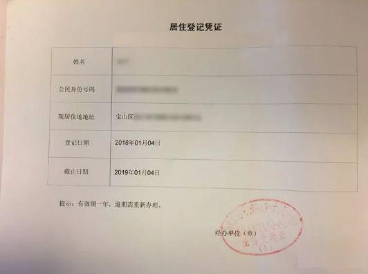 上海学车需要居住证吗?没有居住证怎么办?插图(5)