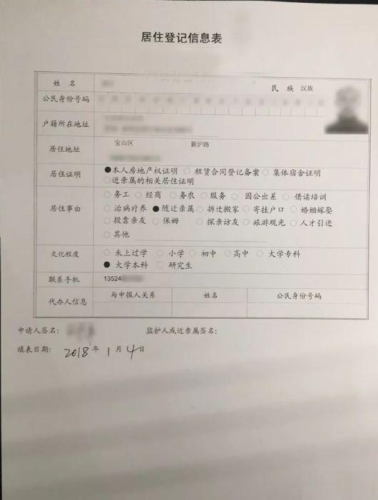 上海学车需要居住证吗?没有居住证怎么办?插图(4)