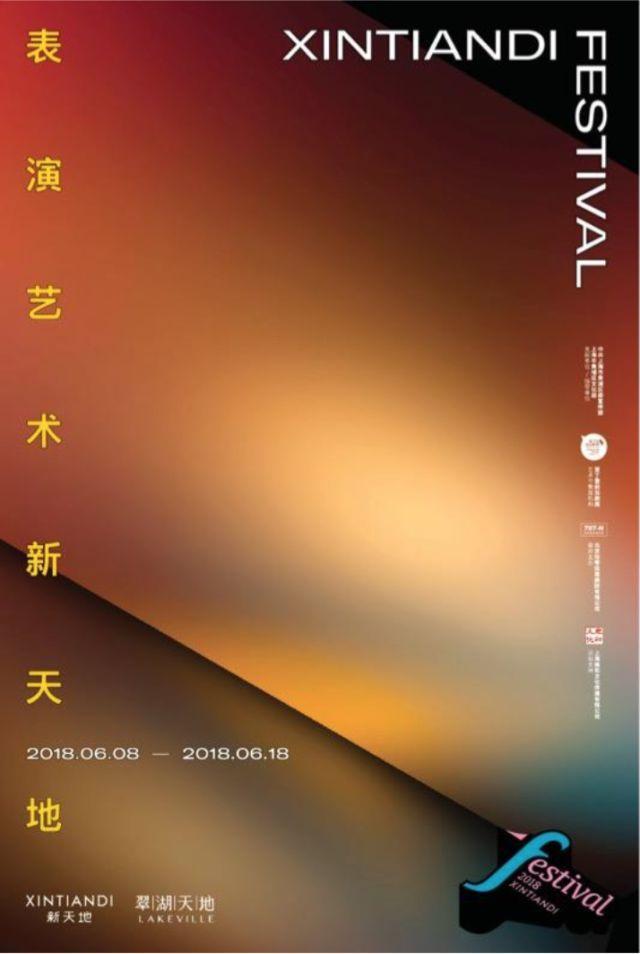 2018表演艺术新天地6月举办  200场国际演出震撼来袭