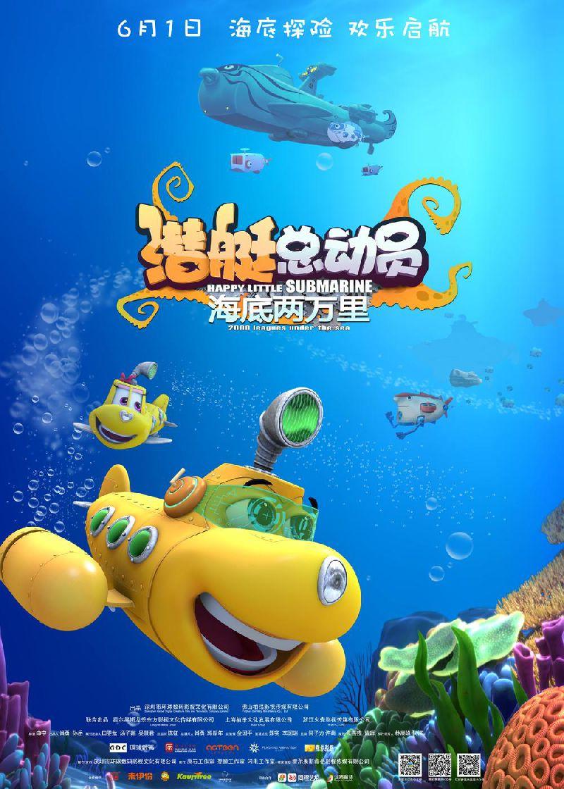 最新上映的儿童电影_2018六一儿童节上映的电影 六一上映的动画片- 上海本地宝