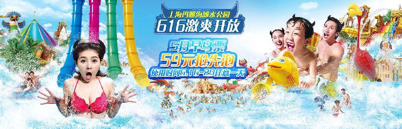 2018上海玛雅海滩水公园什么时候开园