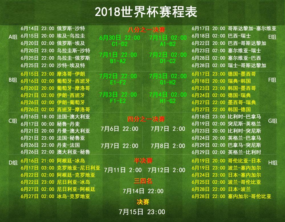 2018世界杯赛程壁纸下载 俄罗斯世界杯赛程图