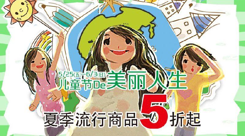太平洋百货六一欢乐购 徐汇店5折起 不夜城店3折起