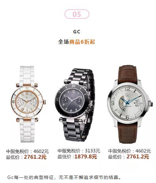 中服免税店手表季 飞亚达 Timex 全场6折起售