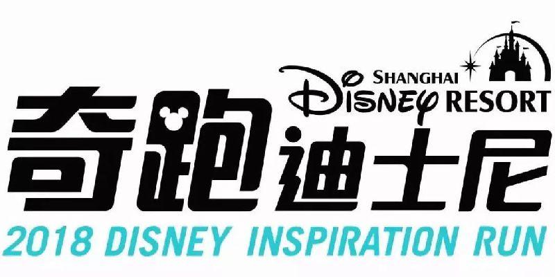 2018上海奇跑迪士尼9月开跑  赛事报名7月开启