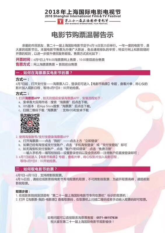2018第21届上海电影节开票时间 | 附购票方式