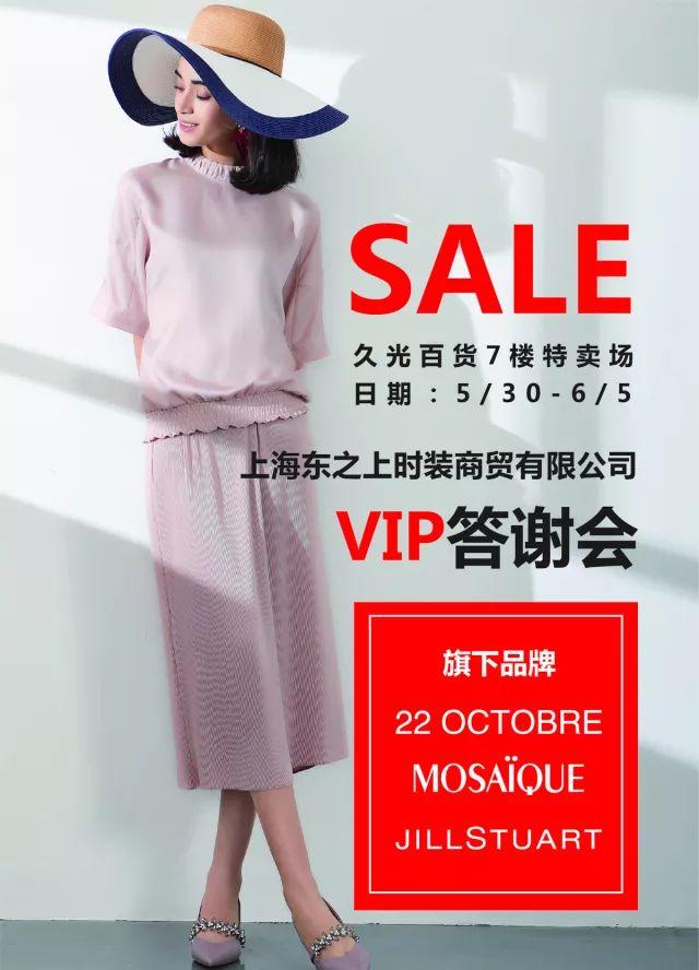 上海久光百货22 OCTOBRE、MOSAIQUE答谢会
