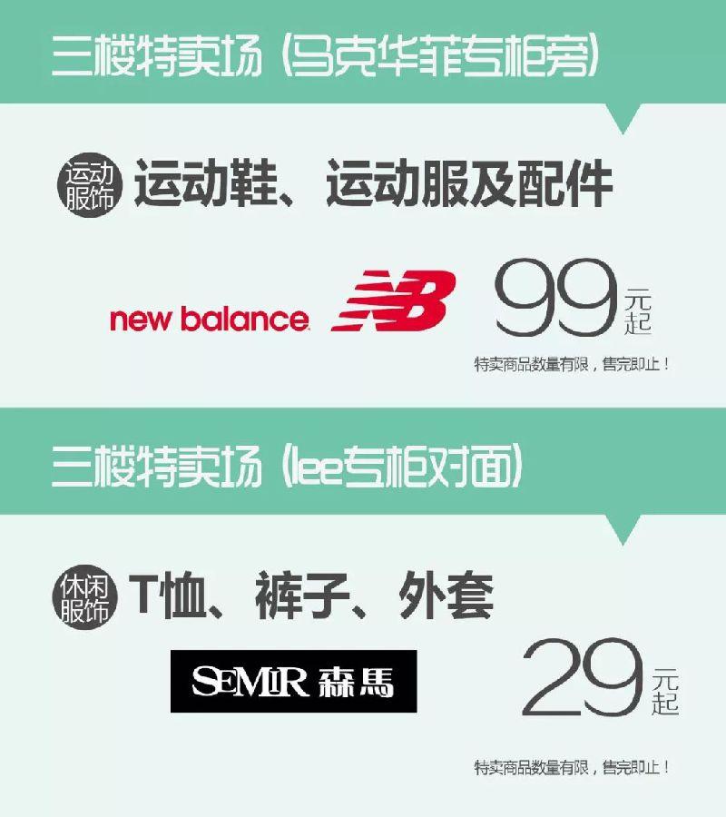 文峰百货特卖会6月第1期 指定商品20元起