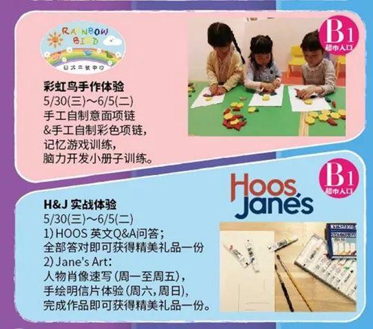 上海高岛屋百货六一折扣 单柜满800元送100元券