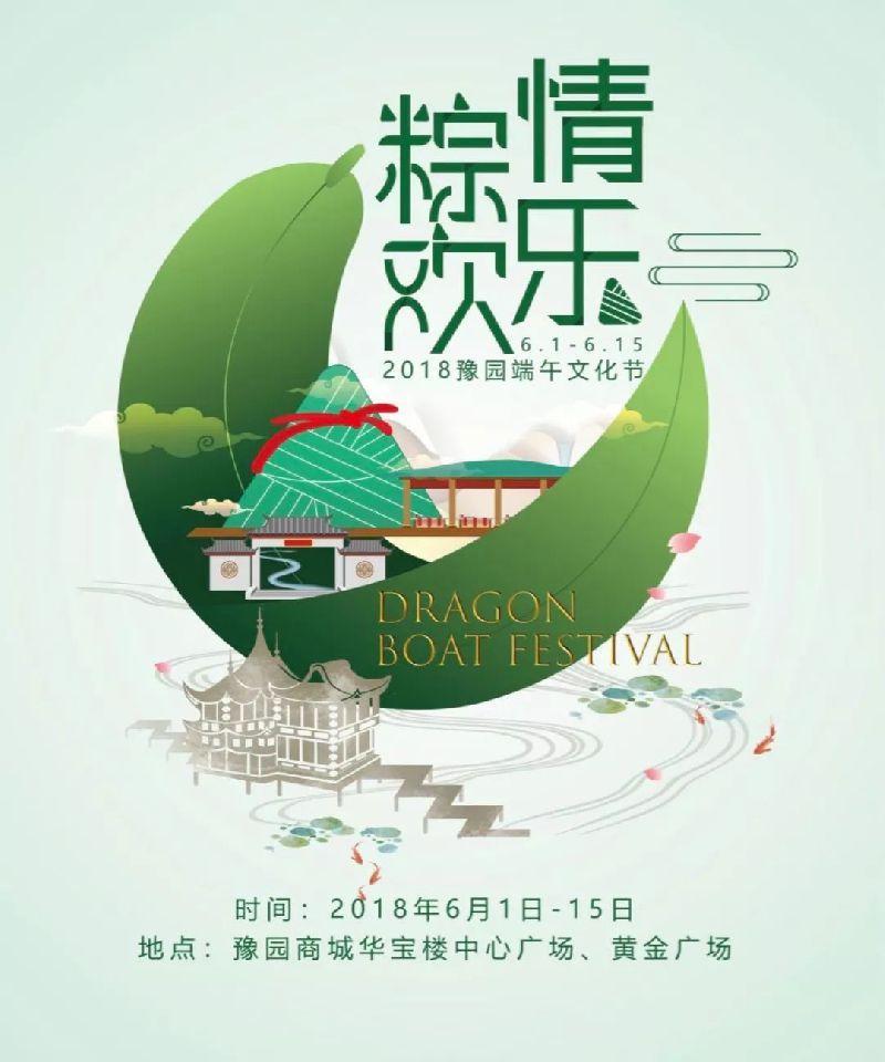 2018上海豫园端午节活动攻略