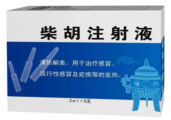 国家食药监:常用的柴胡注射液 将禁止用于儿童!