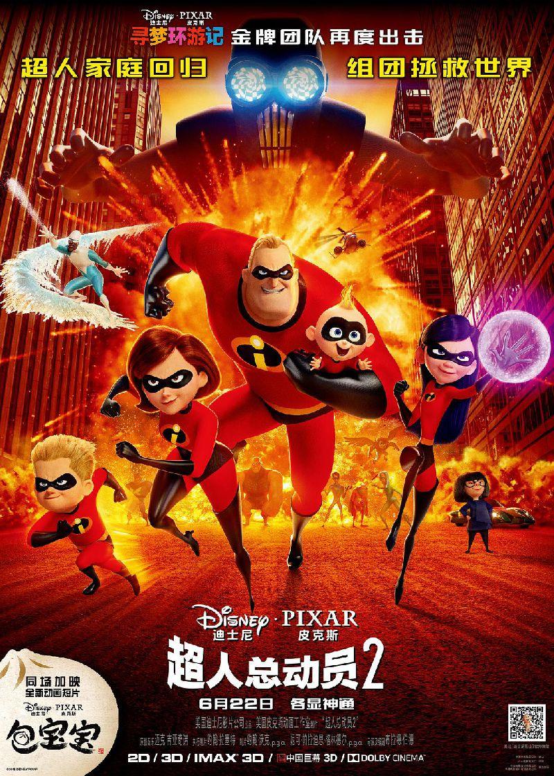 2018年6月上映的电影 6月电影排期