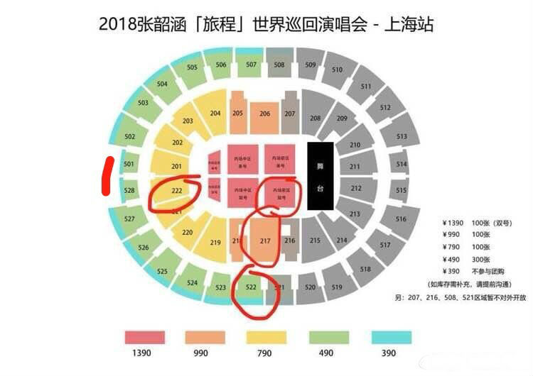 张韶涵2018上海演唱会门票预订 座位图