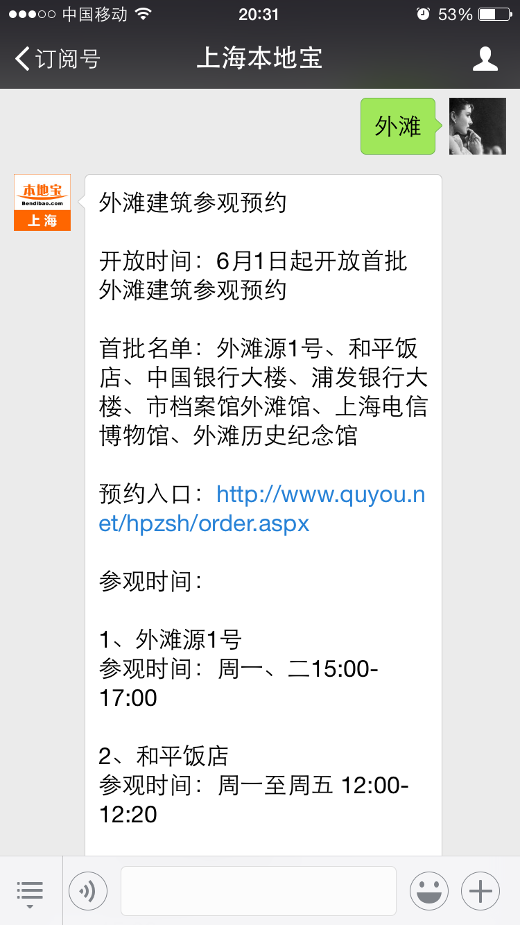 上海外滩建筑群免费预约入口   附名单