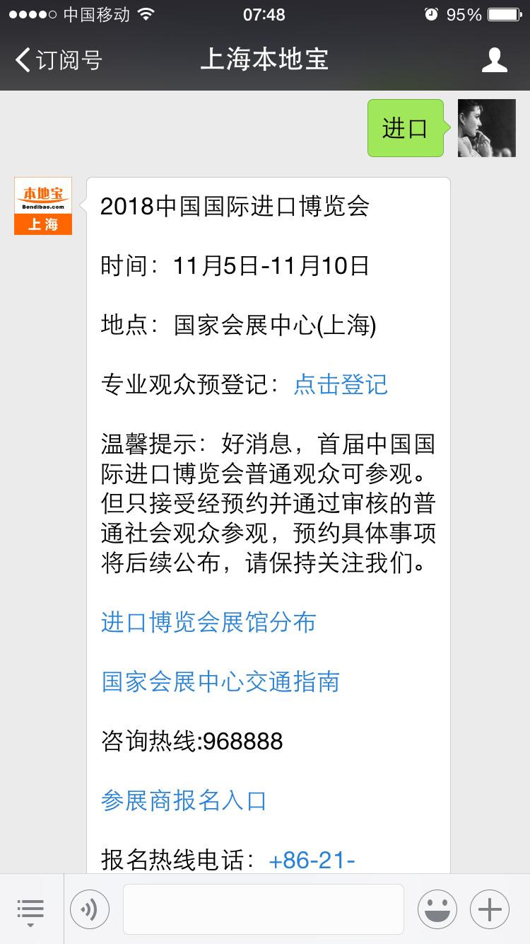 2018中国国际进口博览会交易团在线报名开启