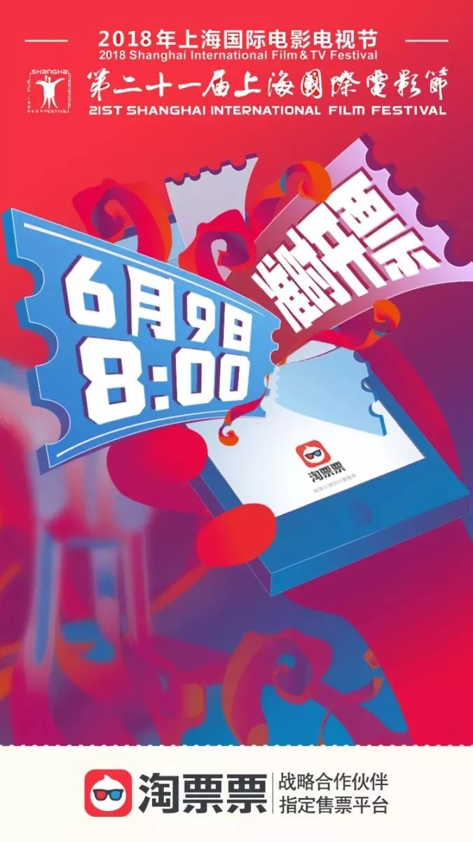 2018上海电影节购票攻略  开票时间 购票方式