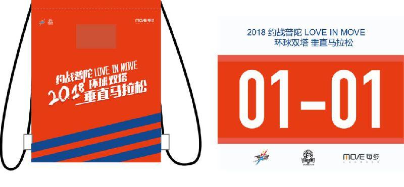 2018环球双塔垂直马拉松报名 赛事时间 地点 路线