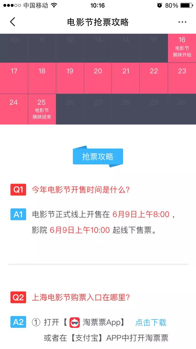 2018上海电影节购票攻略| 开票时间+购票方式