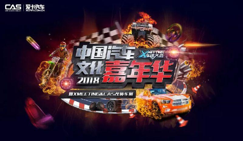 2018上海CAS改装车展时间 地点 门票预定 看点