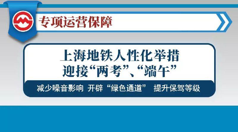 2018上海中高考期间 考生乘坐地铁可走绿色通道