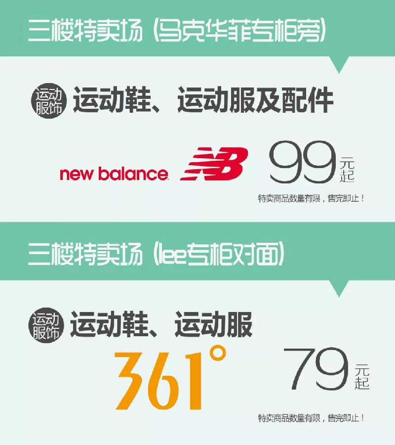 文峰百货特卖会6月第2期 全场低至20元起