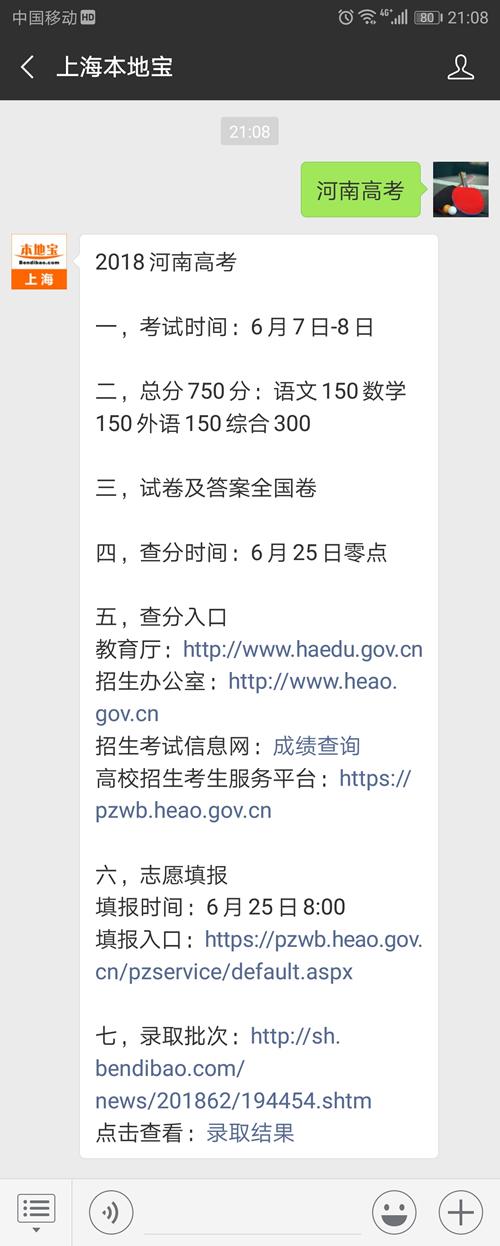 2018海南高考成绩公布时间及成绩查询入口地址