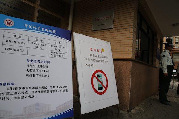 上海5万考生奔赴考场 00后首次参加高考