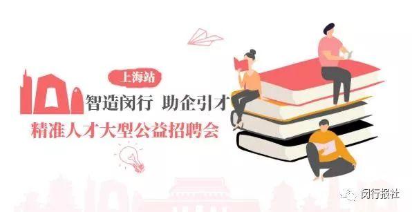 上海闵行高薪招聘会6月23日启动 最高月薪过万