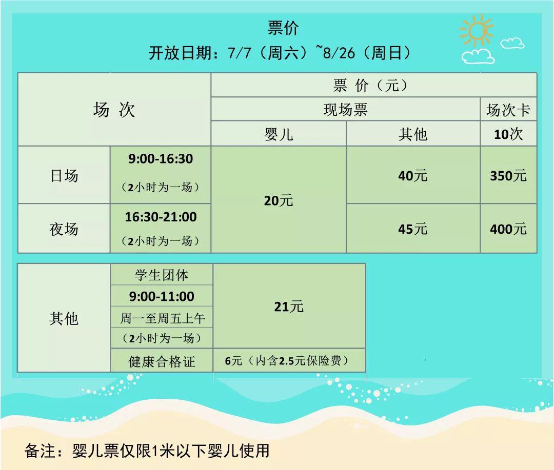 2018虹口游泳池开放时间 门票价格