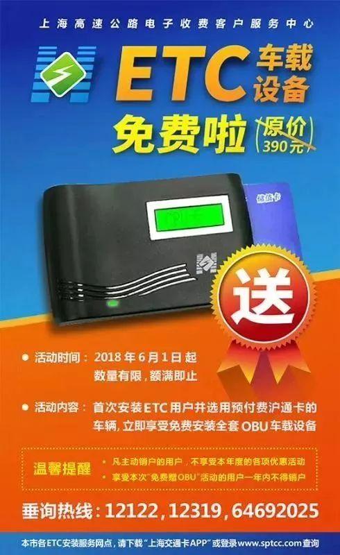 2018上海ETC新装OBU优惠活动 390元设备免费拿!