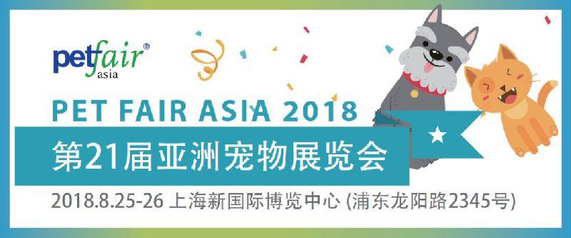 2018上海亚洲宠物展时间+门票+交通