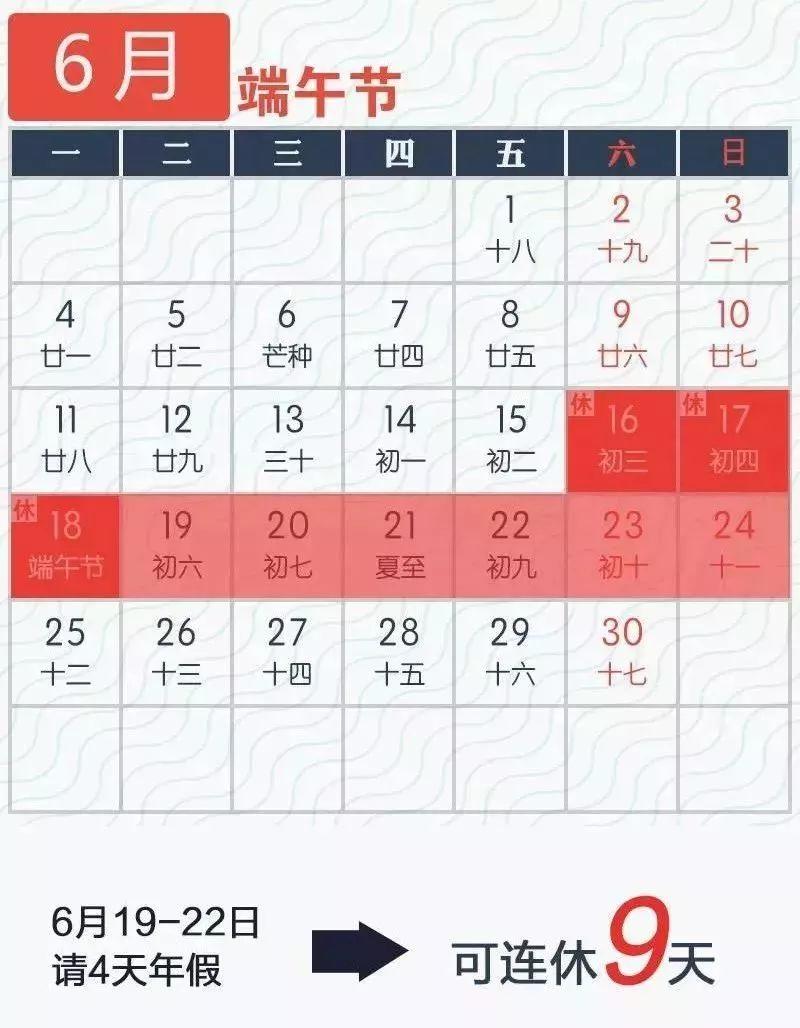 2018端午节放假安排世界杯 高速是免费通行?