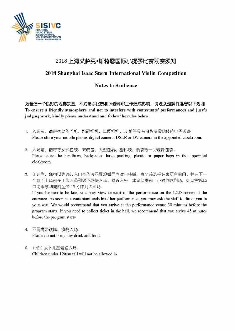 2018上海斯特恩小提琴比赛时间 门票购买