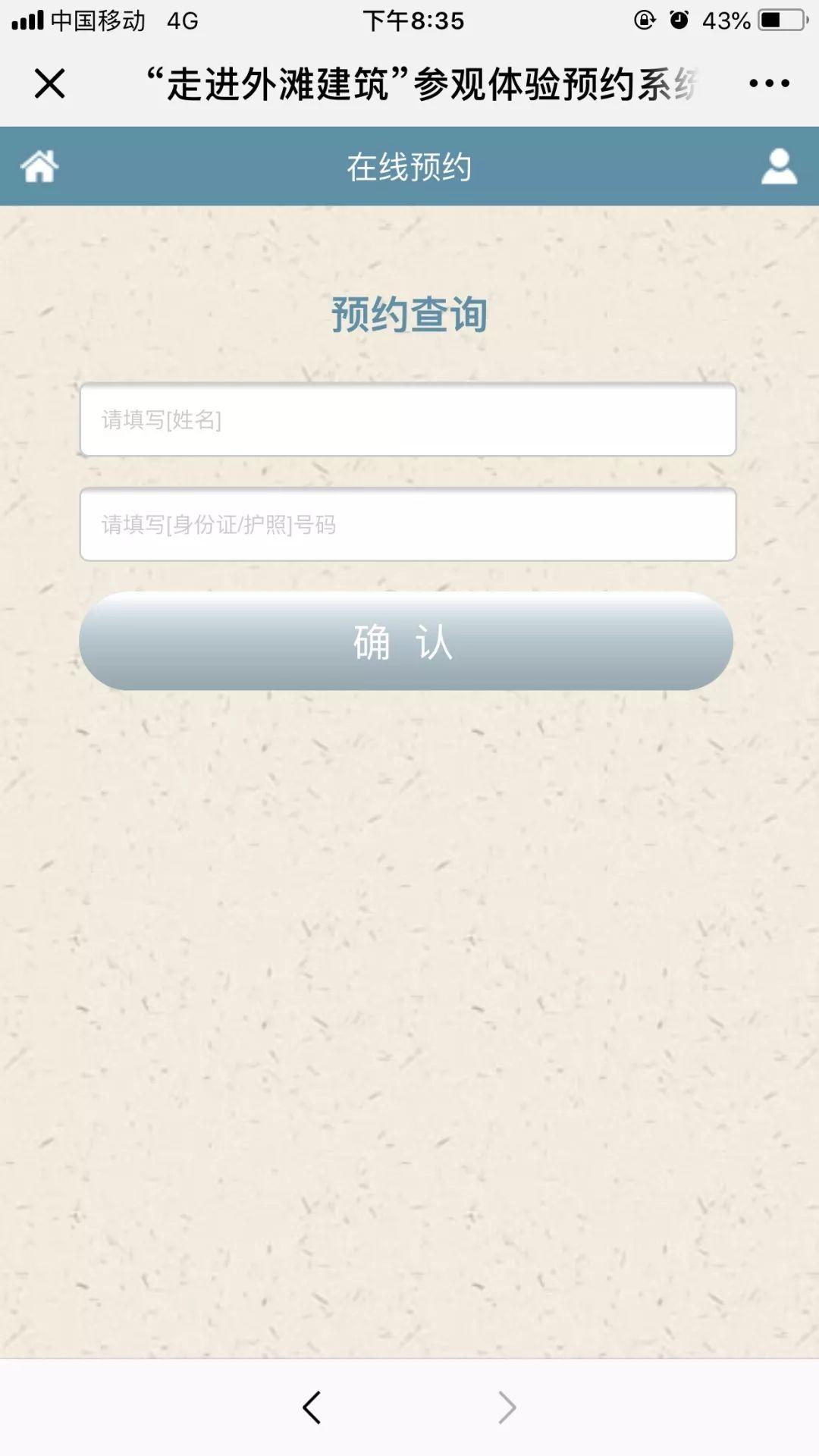 上海外滩建筑参观预约指南 你关心的问题都在这