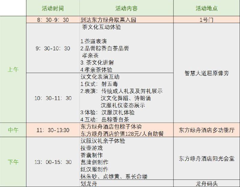 2018上海东方绿舟端午活动 赛龙舟 包粽子 汉文化表演
