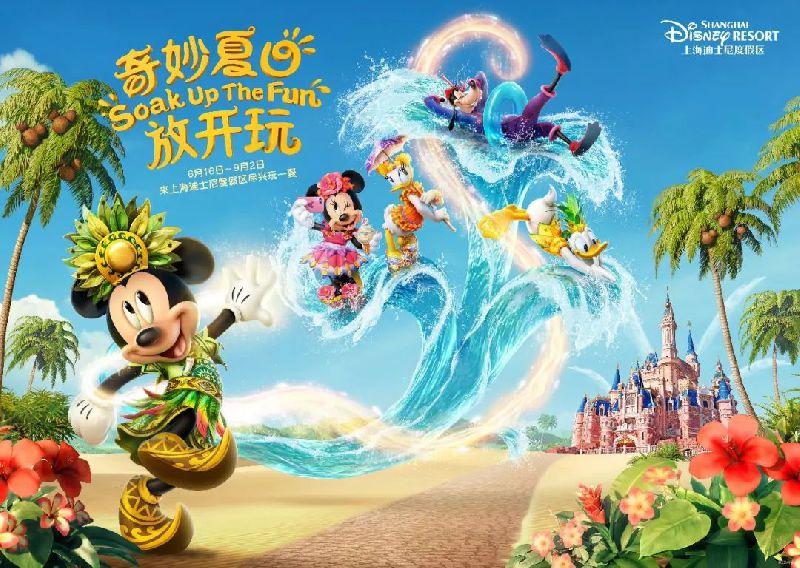 2018上海迪士尼暑假游玩攻略 | 门票 交通