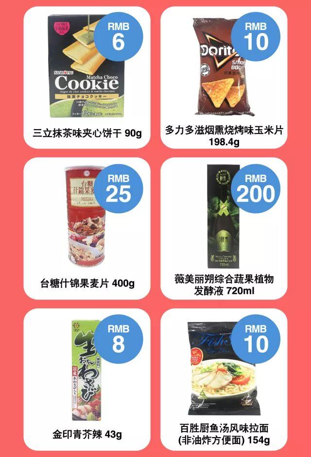久光百货人气美食日用品特卖 低至0.5元起