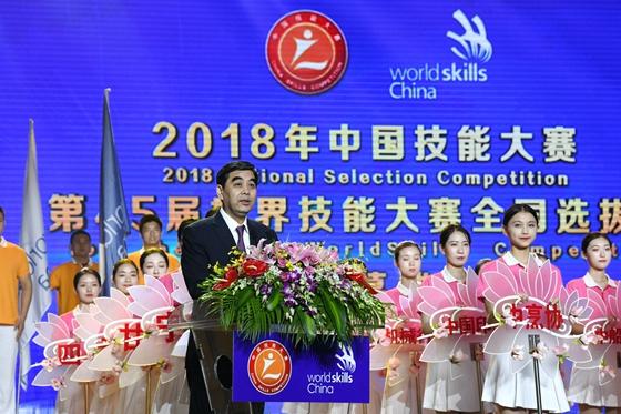 2018中国技能大赛—第45届世界技能大赛全国选拔赛开幕