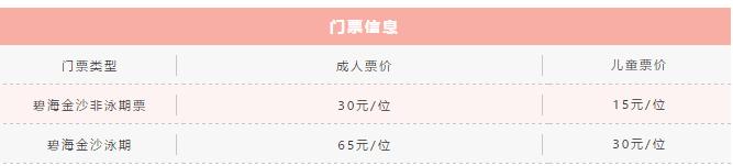 上海四大热门水上乐园开放时间 门票 交通