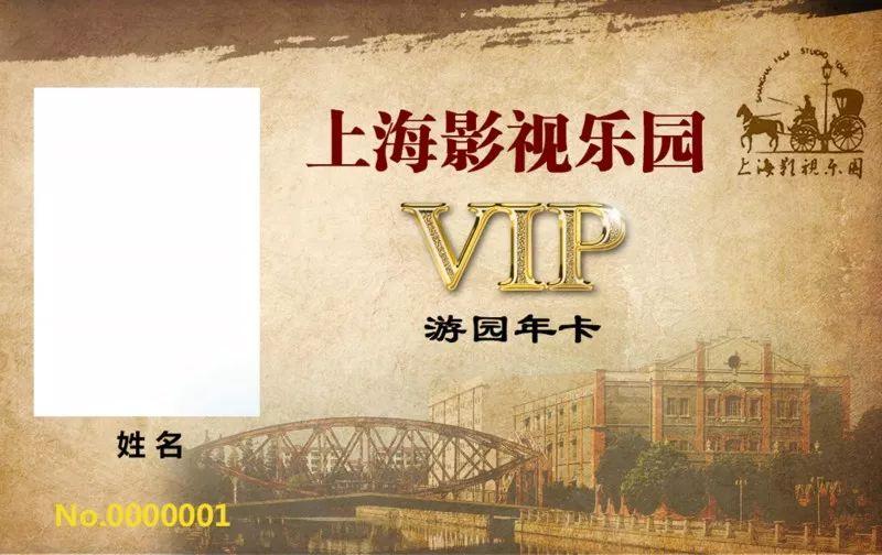 上海影视乐园年卡价格 办卡指南