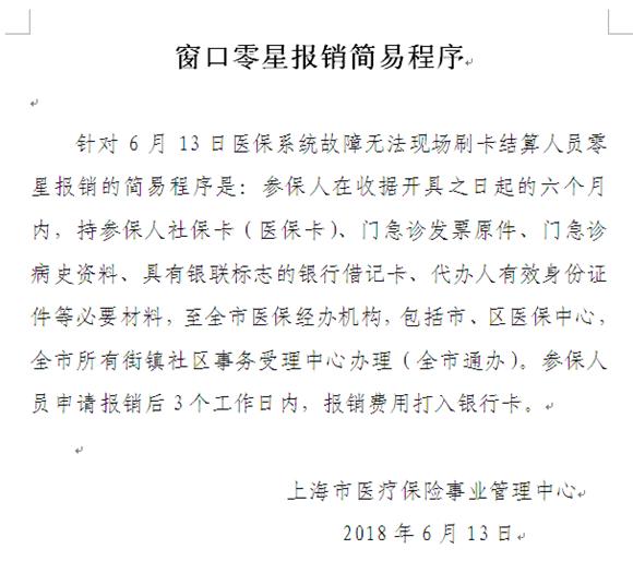 上海医保信息系统发生故障 简易报销方案流程公布
