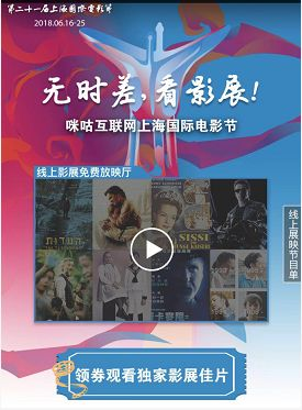 2018上海电影节携手咪咕打造互联网线上展映专区