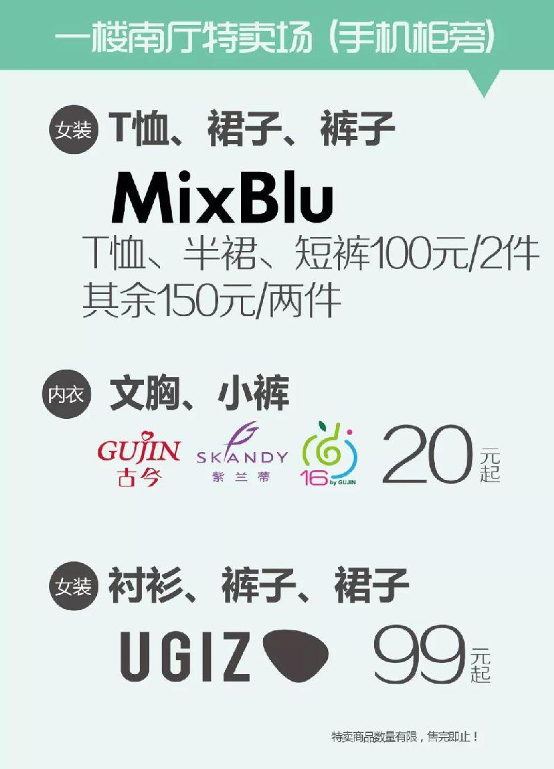 文峰百货特卖会6月第3期 指定商品20元起