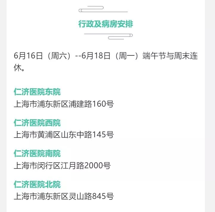 2018端午节上海各大医院放假安排 (更新中)