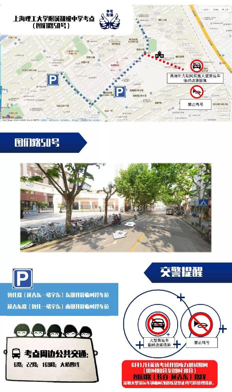 2018年上海中考 杨浦区7个考点周边交通指南