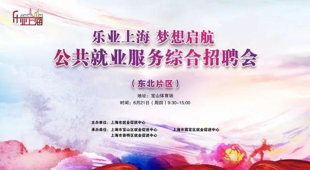 上海公共就业服务综合招聘会6月21日举行 等的就是你